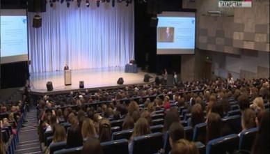 В Казани проходит международный форум