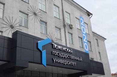 Магистратура по биоинформатике открывается в ТюмГУ