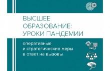 Вузы предложили меры по развитию системы образования в пандемию