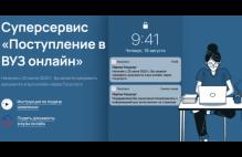 Более 70 тысяч заявлений абитуриенты направили в университеты с помощью суперсервиса «Поступление в вуз онлайн»