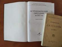 «Астрономическому ежегоднику» Института прикладной астрономии РАН – 100 лет