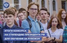 Минобрнауки России подведены итоги конкурса на стипендию Президента РФ для обучения за рубежом на 2020/21 учебный год