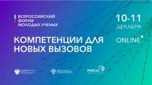 Всероссийский форум молодых ученых «Компетенции для новых вызовов»