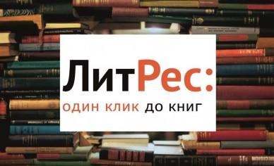 «ЛитРес» в электронном комплектовании библиотек