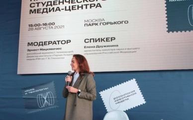 Минобрнауки поддержало идею создания Медиацентра для студенческих СМИ