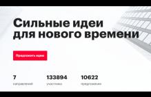 Минобрнауки России поддержит проекты по развитию «третьей миссии» университетов