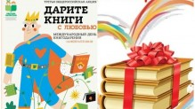 "В России проходит акция ""Дарите книги с любовью"""