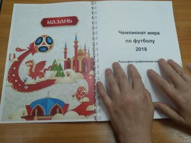 В Казани издали книгу для незрячих о Чемпионате мира по футболу