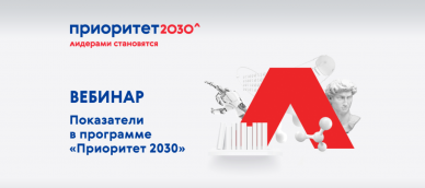 Доступен обучающий вебинар по новому разделу сайта программы «Приоритет 2030»