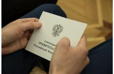 В Минобрнауки России распределили средства на выплату стипендий Президента и Правительства РФ