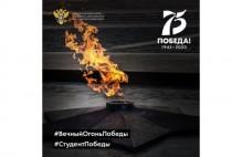 Минобрнауки России запустило студенческую эстафету «Вечный огонь Победы»