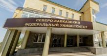 СКФУ бесплатно обучит цифровым технологиям более 3 тыс. россиян