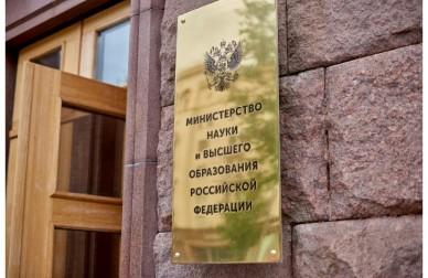 В Минобрнауки России объявлен отбор программ по созданию селекционно-семеноводческих и селекционно-племенных центров