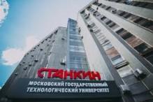 МГТУ «СТАНКИН» провел пилотный вебинар для индустриальных партнеров