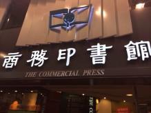 Китайский издательский дом открыл доступ к 20 тысячам цифровых версий редких книг