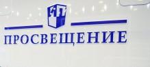 Товарный знак «Просвещения» получил официальный статус общеизвестного