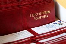 Утверждены правила онлайн-защиты диссертаций