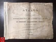 В Петербурге презентовали репринтное издание атласа Беллинсгаузена