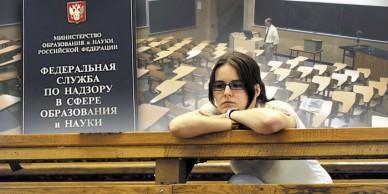 Рособрнадзор опубликовал изменения в постановление о государственной аккредитации вузов