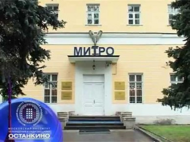 Институт телевидения и радиовещания