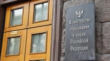 """Минобрнауки: в конкурсном отборе проекта """"5-100"""" примут участие до 60 вузов"""
