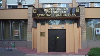 Библиотеки Москвы открыли бесплатный доступ к профессиональной периодике