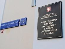 Три сибирских вуза лишились аккредитации по 15 направлениям