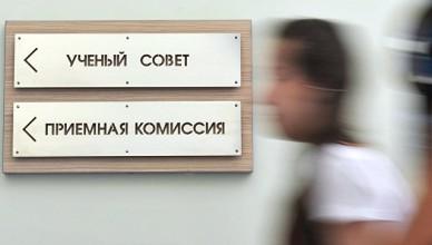 Институт развития образования присоединяется к РАНХиГС