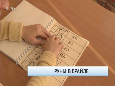 ВБашкирии издали составленное студенткой учебное пособие срунами вБрайле